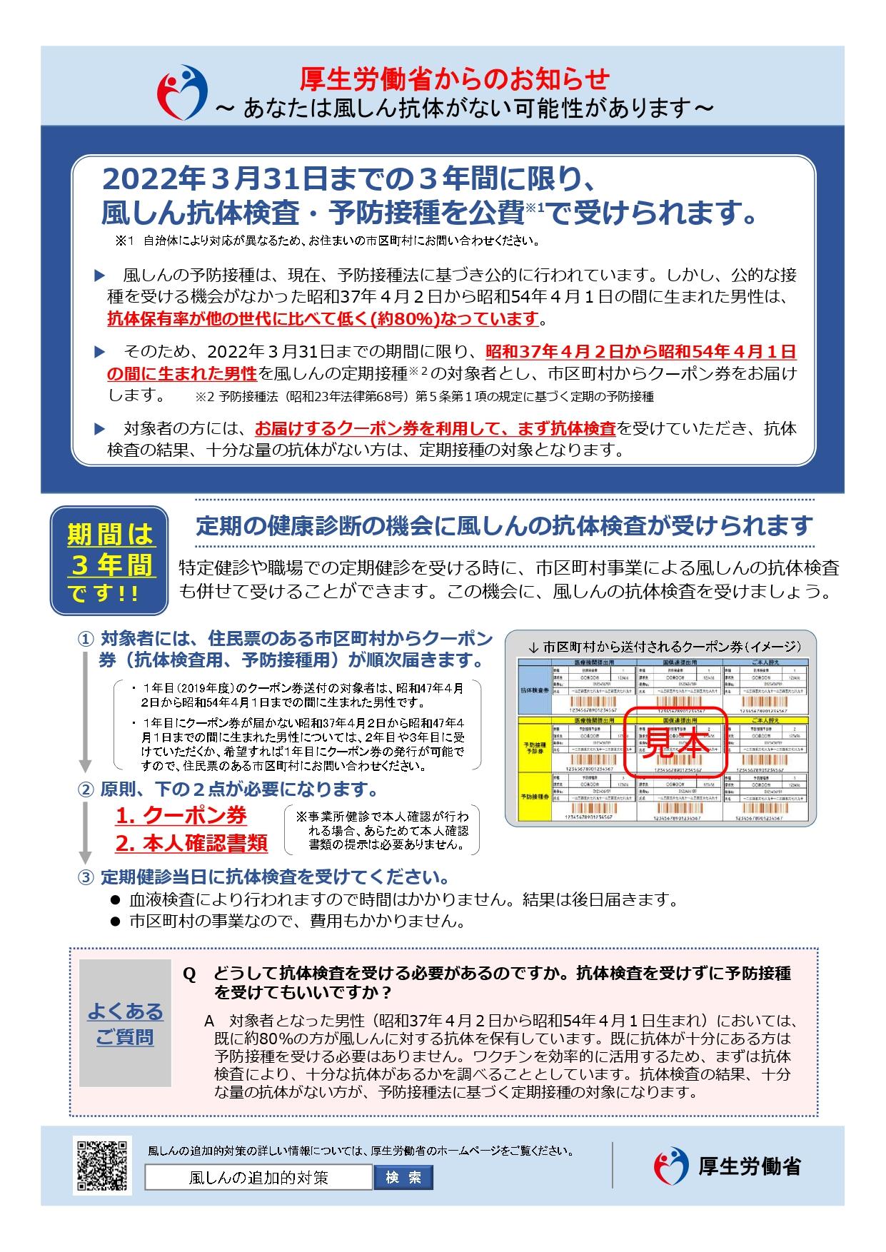 風疹 抗体 検査